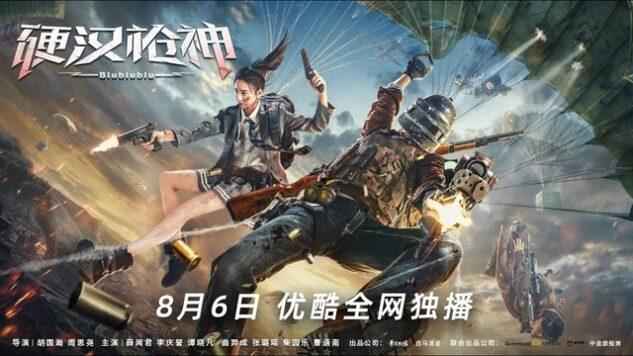 『PUBG』に激似!?e-Sportsテーマのバトロワ映画「Biubiubiu」中国向けに8月6日公開予定