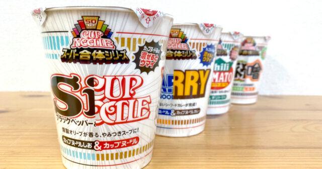 【話題】日清カップヌードル『スーパー合体シリーズ』全4種類を発売前に食べてみた! → 海外旅行した感覚に…