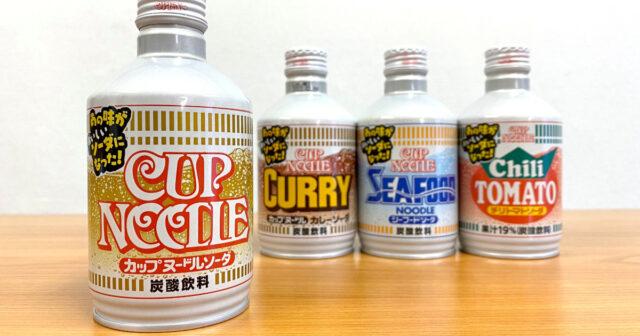 【ご乱心】ヤバい予感しかしない「日清カップヌードルソーダ」を飲んでみた結果 → あれが激マズすぎィィイイ!