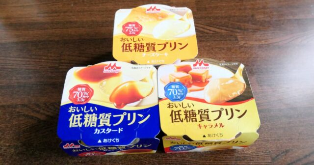 【低カロリー】森永「おいしい低糖質プリン」のカロリーが低すぎる! おまけにプリン好きも納得する美味しさ