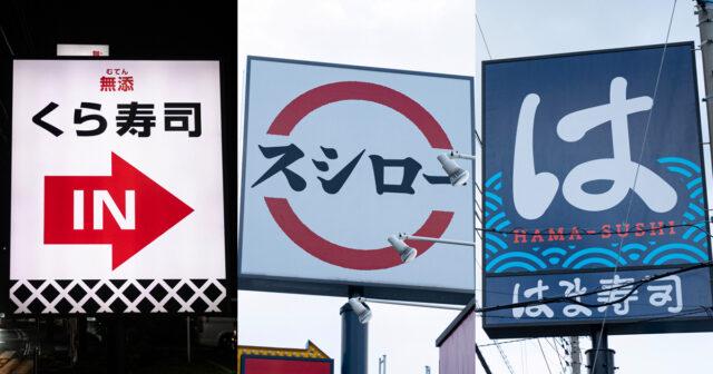 【2021年9月】回転寿司チェーンの期間限定ヌードルを食べ比べてみた / くら寿司 vs スシロー vs はま寿司