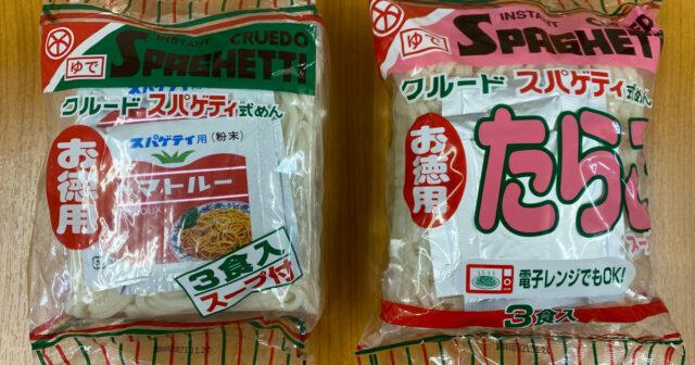 【調理1分】岡山県民が激愛するローカルグルメ『クルード スパゲティ式めん』を知っていますか