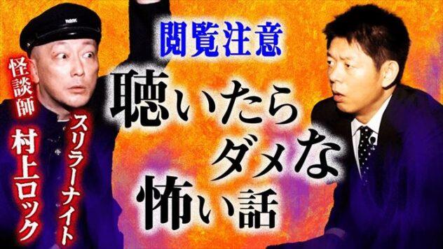【恐怖】聞いた人に怨念が伝播する!?話すことで新たな悲劇が生まれる恐怖の怪談!!