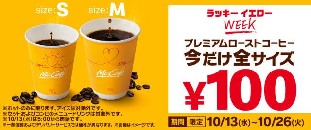 マックのホットコーヒーが全サイズ100円になるよー! 2021年10月13日から26日の期間限定です