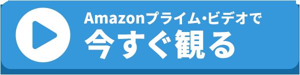Amazonプライム・ビデオで今すぐ観る